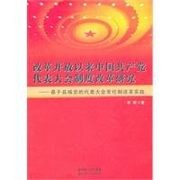 9787216067997: Since reform and opening up the reform of the Chinese Communist Party's congress system - Based on the county party's permanent system reform in Congress(Chinese Edition)