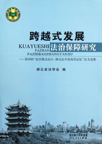 Leaps and bounds legal guarantees(Chinese Edition): HU BEI SHENG FA XUE HUI