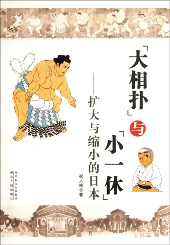 Sumo and small one off : to: ZHU DA MING