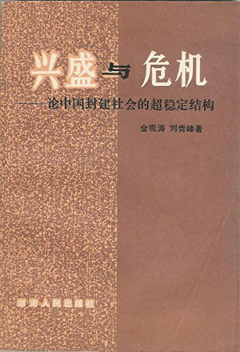 9787217000405: The rise of the crisis - super-stable structure of China's feudal society [](Chinese Edition)
