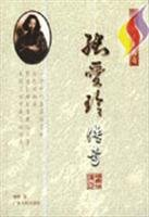 Legend of Eileen Chang(Chinese Edition): FEI YONG