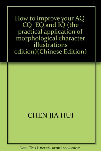 9787218038773: How to improve your AQ \ CQ \ EQ and IQ (the practical application of morphological character illustrations edition)(Chinese Edition)
