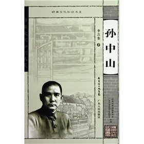 Sun Yat-sen Liji Kui(Chinese Edition): LI JI KUI
