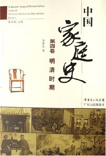 Family History in China (Volume 1-5) (Chinese Edition): Zhang Guo Gang