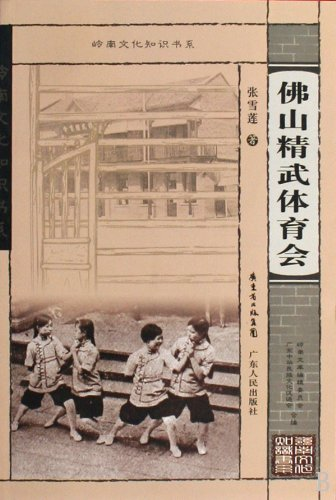 9787218061771: Chin Woo Athletic Association in Foshan (Chinese Edition)
