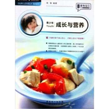 Families with young people to grow and nutrition Baby Series: Chen 118(Chinese Edition): CHEN MIN