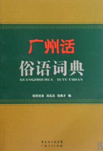 9787218065663: Cantonese colloquial dictionary (Chinese Edition)