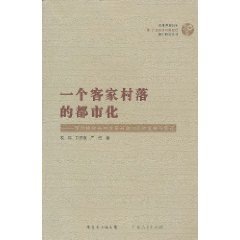 9787218068589: a Hakka village of urbanization: Shenzhen Zhangshubu 30 years of reform and opening up the village s development and changes of [paperback](Chinese Edition)