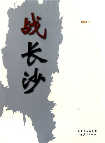 9787218071091: Fight for Changsha (Chinese Edition)