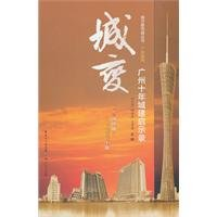 9787218071350: Transformation of Guangzhou (Chinese Edition)