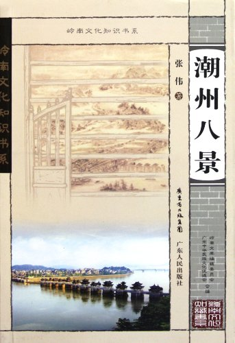 9787218073378: Eight Tourist Attractions in Chaozhou (Chinese Edition)