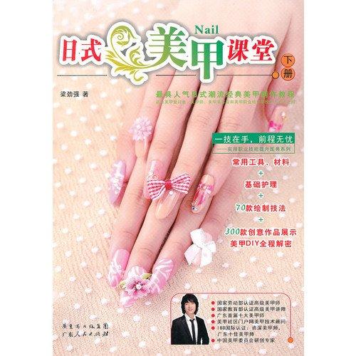 9787218080352: Japanese beautiful nail classroom(descend volume) (Chinese edidion) Pinyin: ri shi mei jia ke tang ( xia ce )