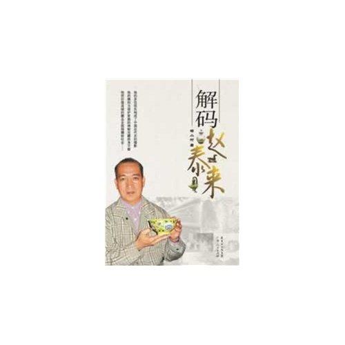 9787218084381: Decoding Zhao Tailai (Chinese Edition)