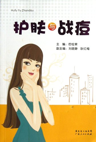 Skin care and acne(Chinese Edition): HOU GUI RONG