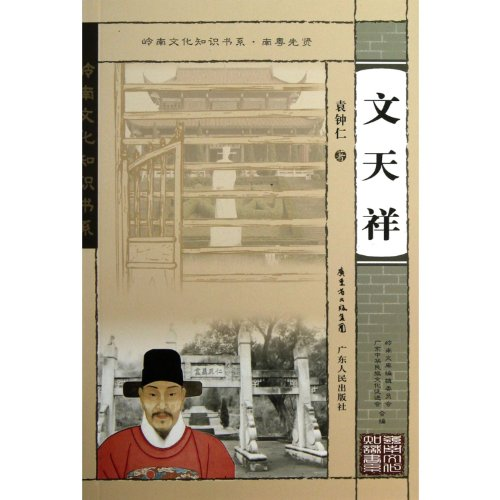 9787218085647: Wen Tianxiang (Lingnan Culture Knowledge Book Series) (Chinese Edition)