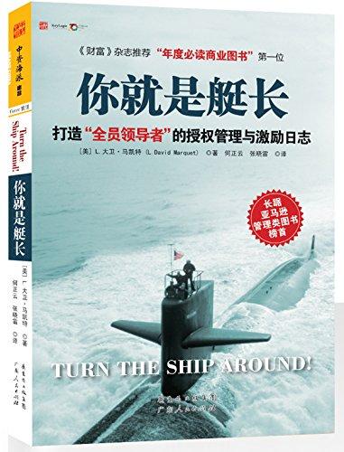 9787218086941: Turn the Ship Around!(Chinese Edition)
