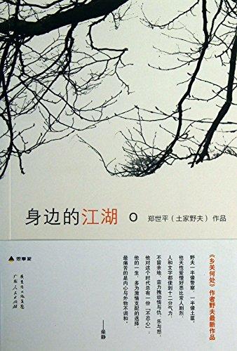 9787218087351: Around the World (Chinese Edition)