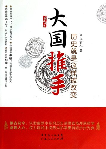 9787218090979: The Pushing Hands of Great Power: This is How History is Changed (Chinese Edition)