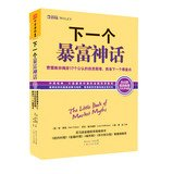 9787218091754: The Tittle Book Of Market Myths(Chinese Edition)