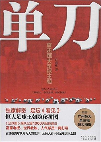 9787218092362: One: Watch Hengda football dynasty(Chinese Edition)