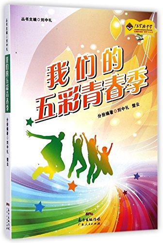 Our colorful Spring Green(Chinese Edition): GUANG DONG SHI YAN ZHONG XUE