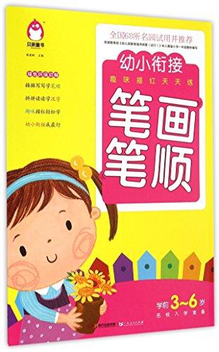 9787218098487: 笔画笔顺(学前3-6岁名校入学准备)/幼小衔接趣味描红天天练
