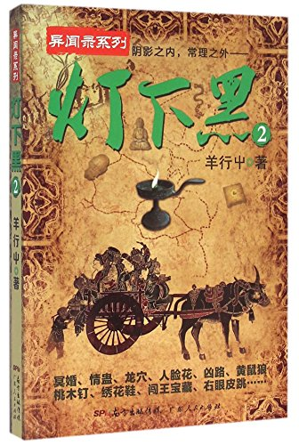 9787218107912: Darkness In The Light (2) (mysterious stories series) (Chinese Edition)