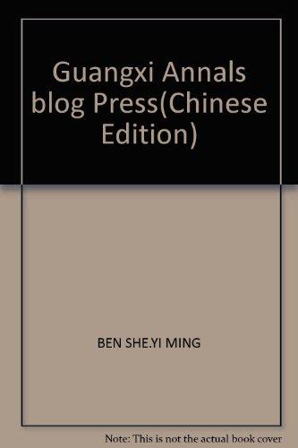 Guangxi Annals blog Press(Chinese Edition): BEN SHE.YI MING