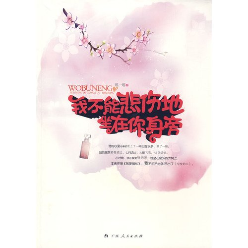 ky ] novel : I can not sit beside you sad Yao Yao. a [ genuine(Chinese Edition): YAO YI YAO