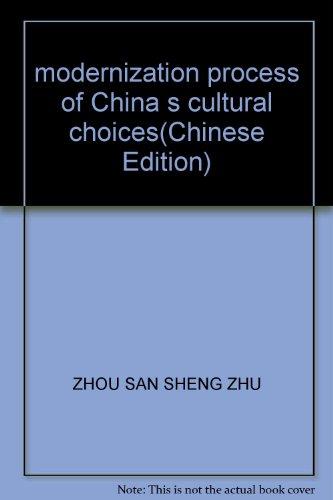 modernization process of China s cultural choices(Chinese Edition): ZHOU SAN SHENG ZHU