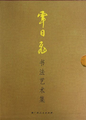 9787219072455: Tan Rifei Calligraphy Collection (VOL.1, VOL.2, VOL.3) (Hardcover) (Chinese Edition)
