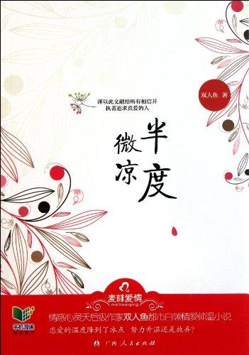 Half degree cooler (Chinese Edition): shuang ren yu