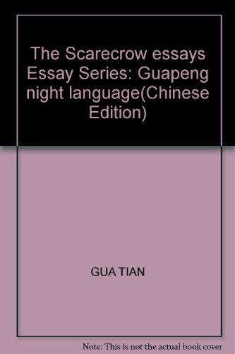 9787220031359: The Scarecrow essays Essay Series: Guapeng night language(Chinese Edition)