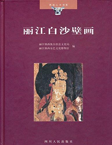The Baisha Frescoes in Lijian County: unknown