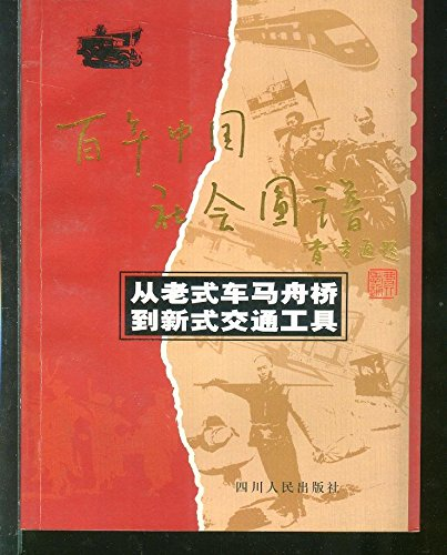 traveling from the old to the new pontoon transport (Century Chinese Society map): BAI YUN TAO DENG...