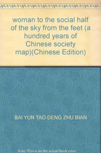woman to the social half of the sky from the feet (a hundred years of Chinese society map)(Chinese ...