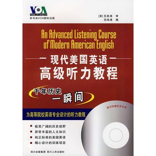 9787220074578: Modern American English Advanced Listening Tutorial: thousand years of history the moment (with the book with audio CD)