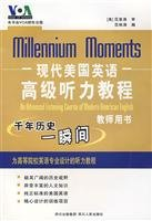 9787220074585: Modern American English Advanced Listening Tutorial: thousand years of history the moment (Teacher)