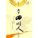 9787220075681: World Sichuanese (Paperback)