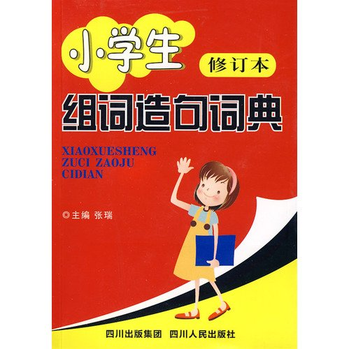 9787220076008: primary group of words and sentences Dictionary (Revised)(Chinese Edition)