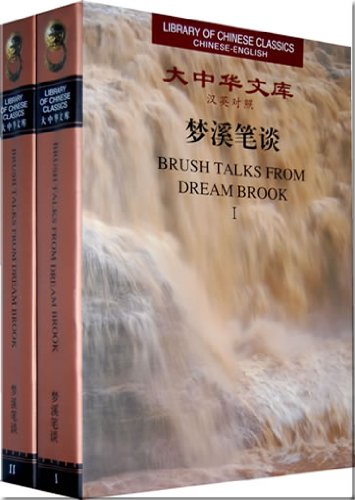 9787220077418: Brush Talks from Dream Brook