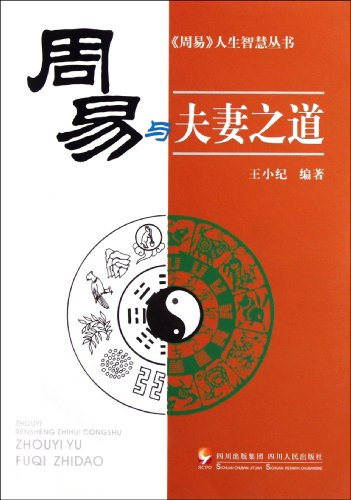 Book of the wife of the Road(Chinese Edition): WANG XIAO JI