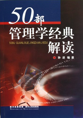 50 Management classic interpretation(Chinese Edition): SUN JIN