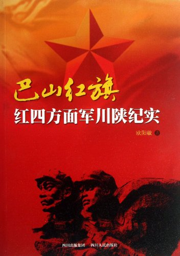 9787220088353: Bashan Red Flag (The Red Fourth Army Sichuan-Shaanxi documentary) (Chinese Edition)