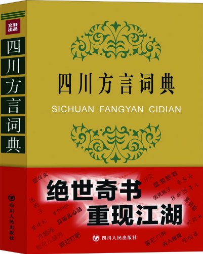9787220091759: Sichuan dialect dictionary: Masterpieces comeback masterpiece(Chinese Edition)