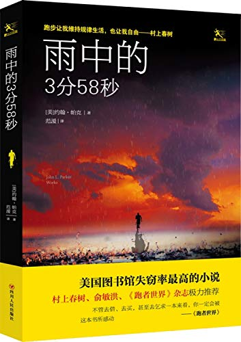 9787220093500: Rain 3 minutes 58 seconds(Chinese Edition)