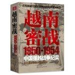 Vietnam's secret war: Vietnam War 1950-1954 China: QIAN JIANG