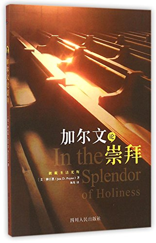 9787220094026: In The Splendor of Holiness: Calvin on Worship (Chinese Edition)