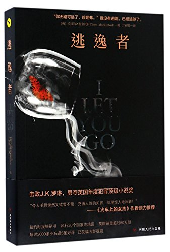 9787220099144: I let you go (Chinese Edition)