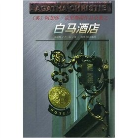 White Horse Hotel(Chinese Edition): A JIA SHA